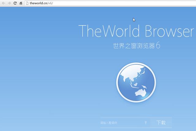 世界之窗浏览器6.0