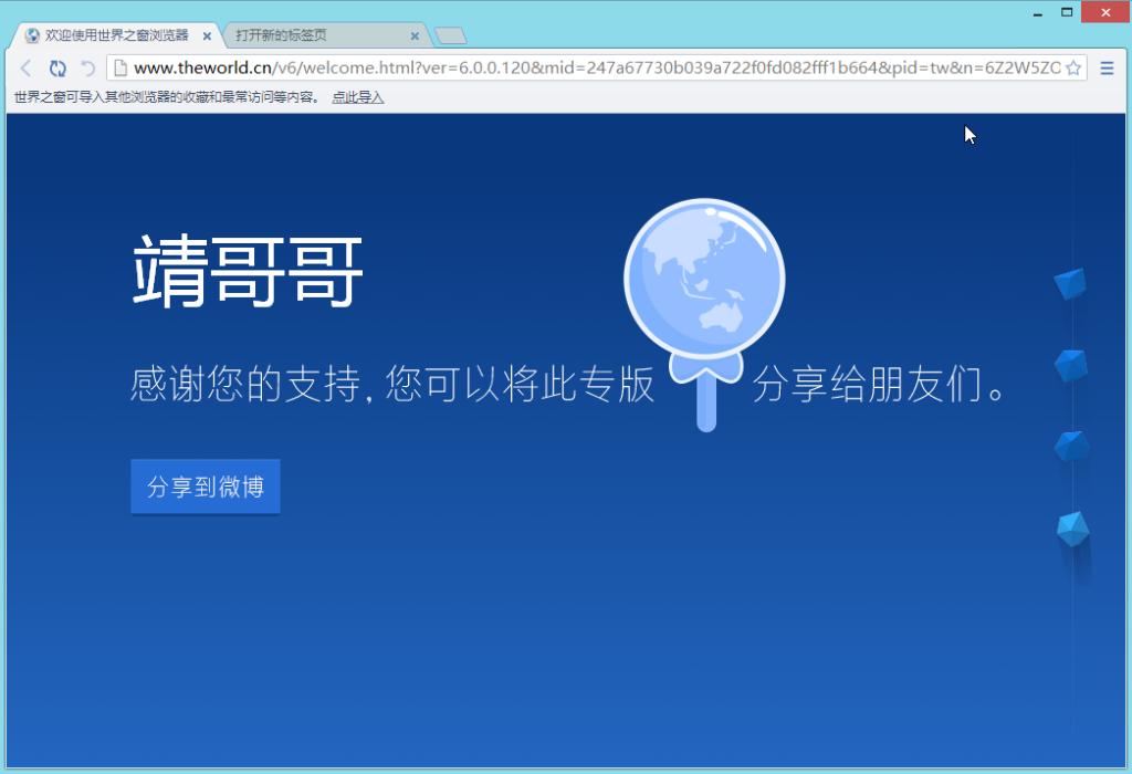 世界之窗浏览器6.0.0.160