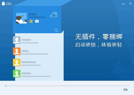 QQ官方去广告精简版