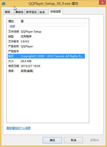 QQ影音更新3.8.9.0版本