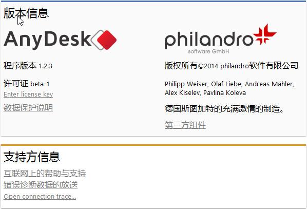 远程桌面控制软件AnyDesk
