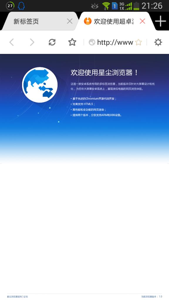 星尘浏览器手机版v1.15