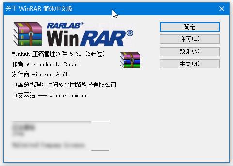 winrar5.30官方中文版