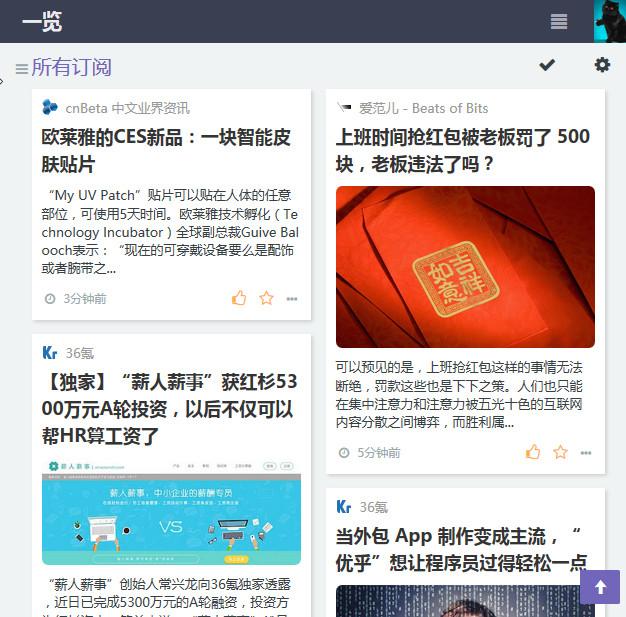 新的RSS订阅服务一览阅读
