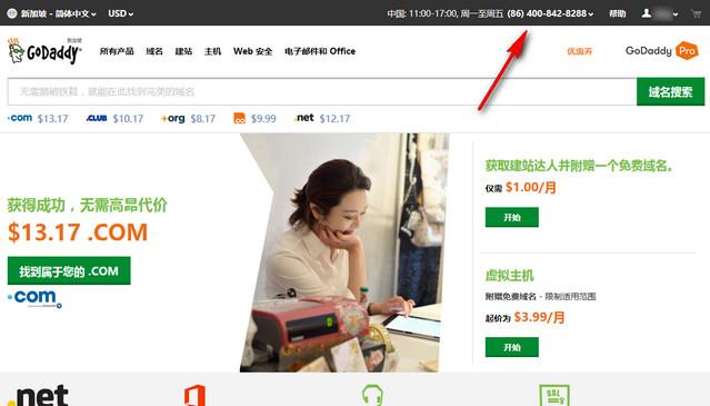 Godaddy推出中文版