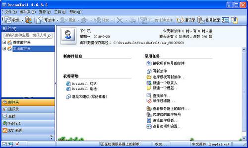 DreamMail更新到5系