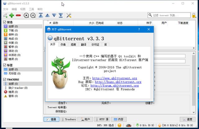 qBittorrent v3.3.3