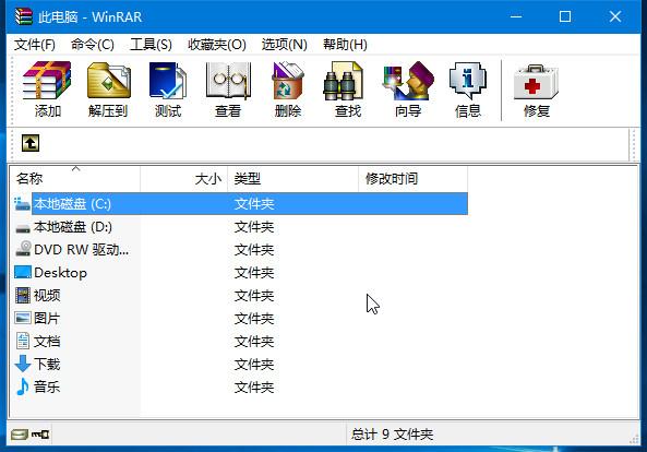 WinRAR5.31中文版