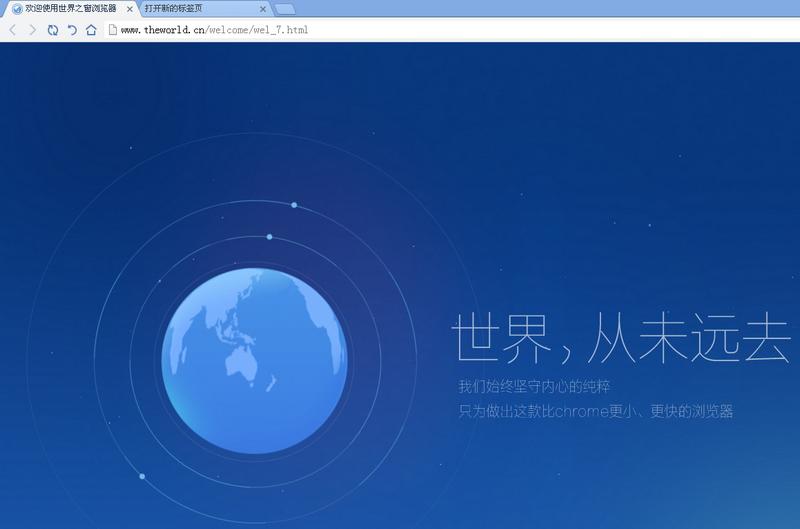 世界之窗7.0正式版
