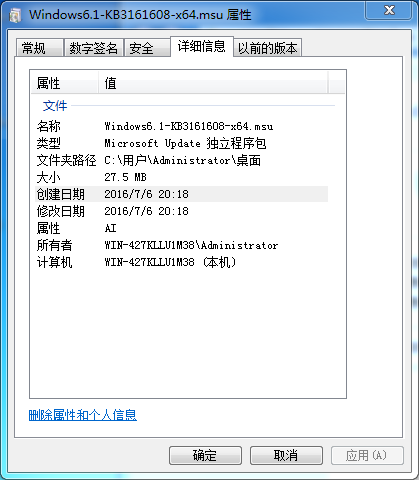 windows7无法更新补丁的问题