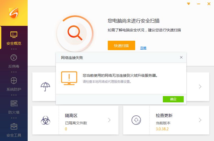 火绒互联网安全软件官网关停