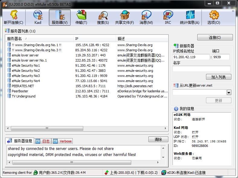 16年7月最新ed2k电骡服务器
