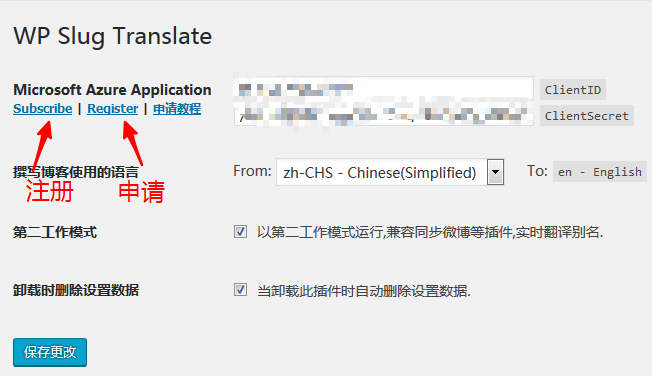 WP Slug Translate申请api