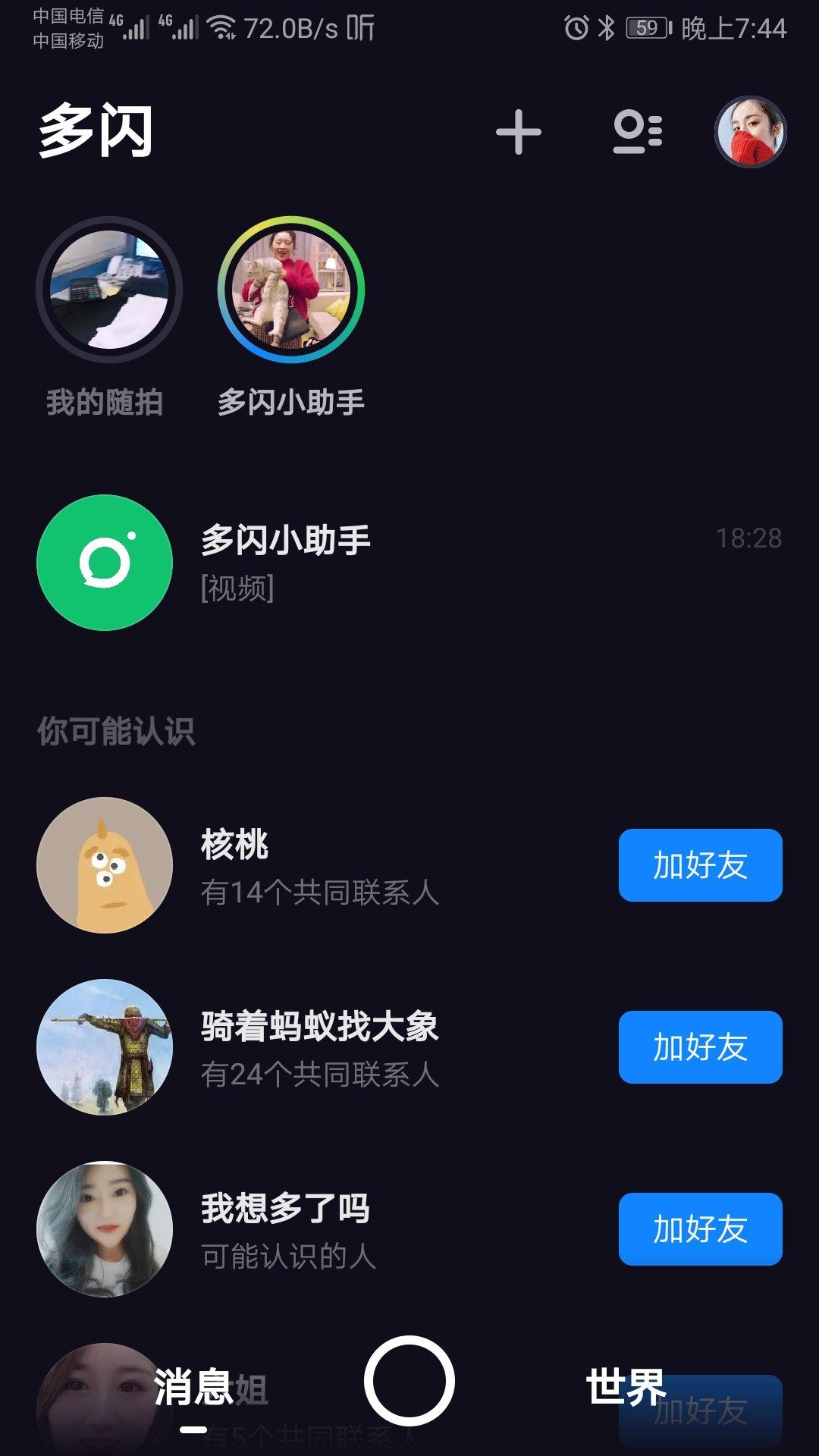 多闪app