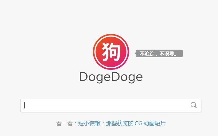 推荐下DogeDoge 多吉搜索