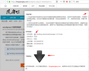 Hacklog DownloadManager修改支持https加密连接