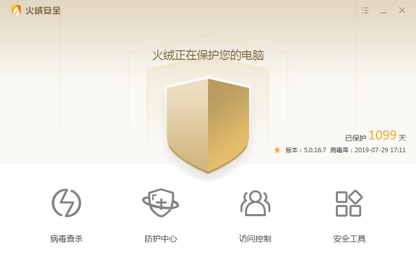 火绒安全软件5.0正式发布