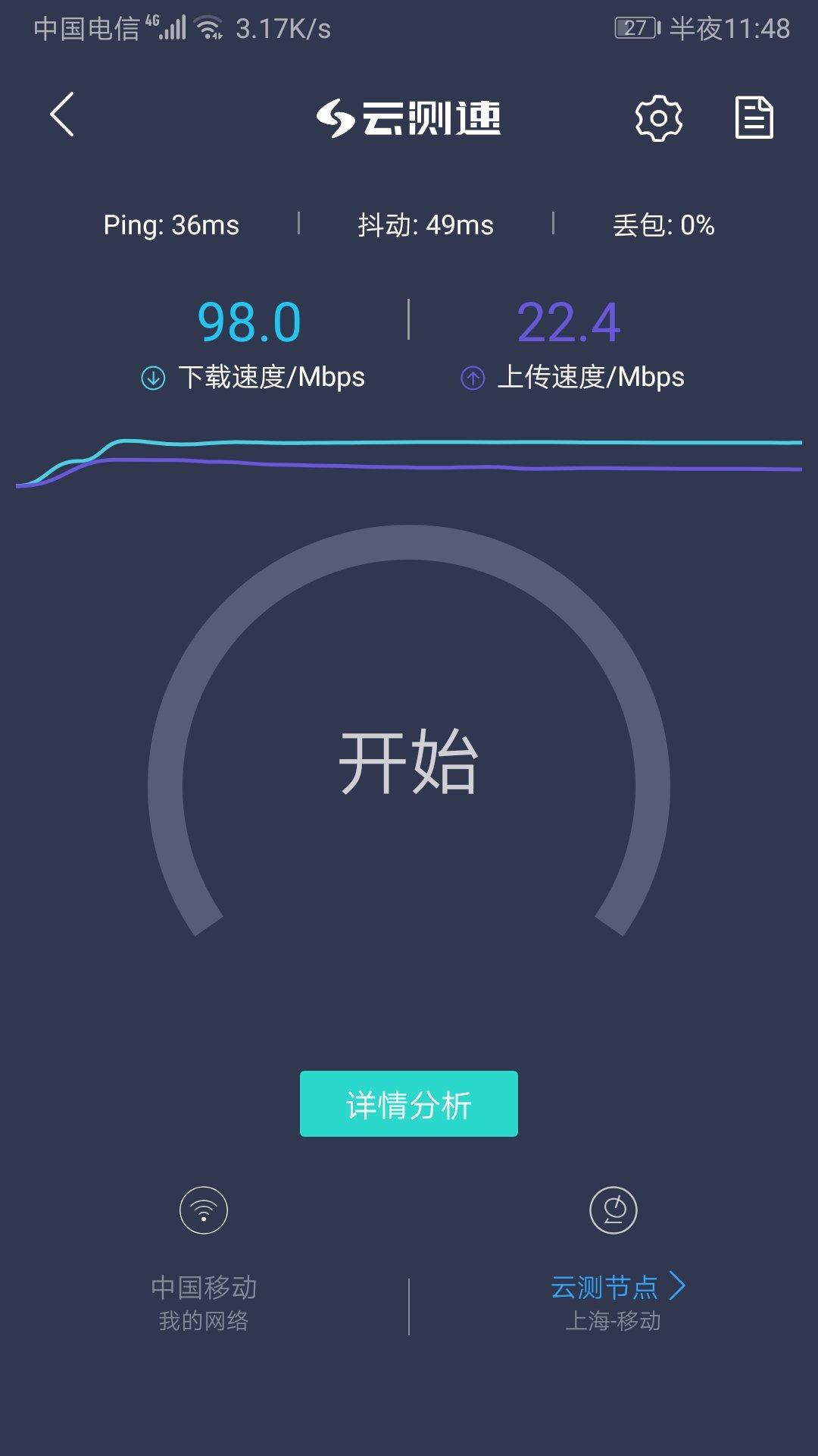 网速提升了很多