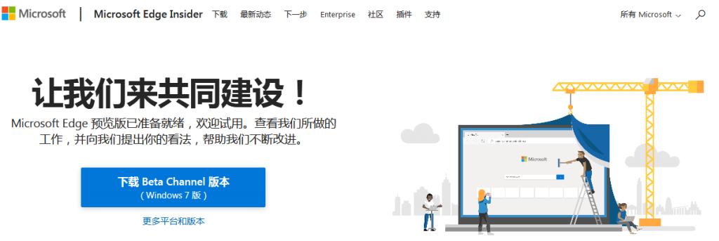 Microsoft Edge 预览版发布