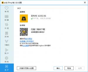 必应 Bing 输入法停止支持了