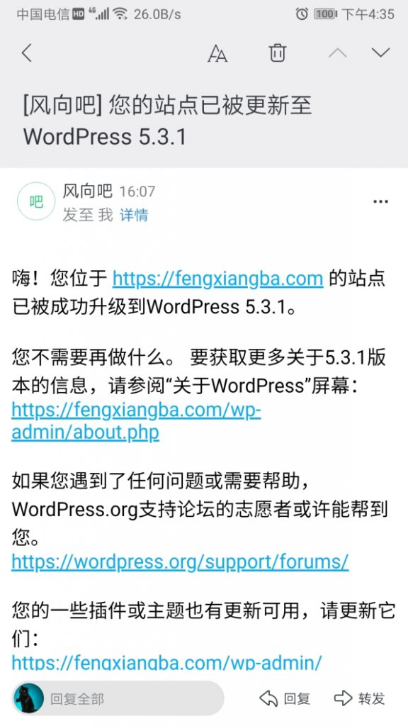 WordPress 5.3.1